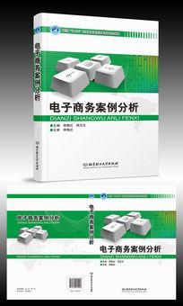 电子商务案例分析书籍画册封面设计