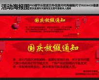 国庆放假通知海报