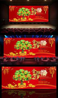 猴年2016会晚会舞台背景展板海报