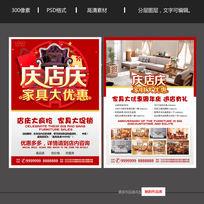 家具促销宣传单