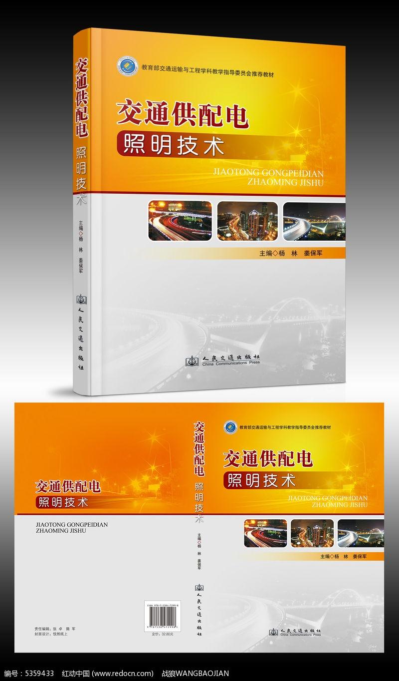 情侣供v情侣挂件技术画册书籍封面设计韩式照明交通图片