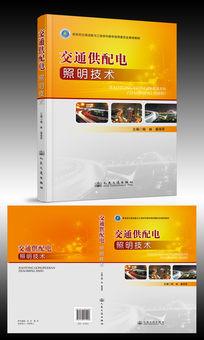 交通供配电照明技术书籍画册封面设计