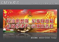 军队部队展板设计PSD下载