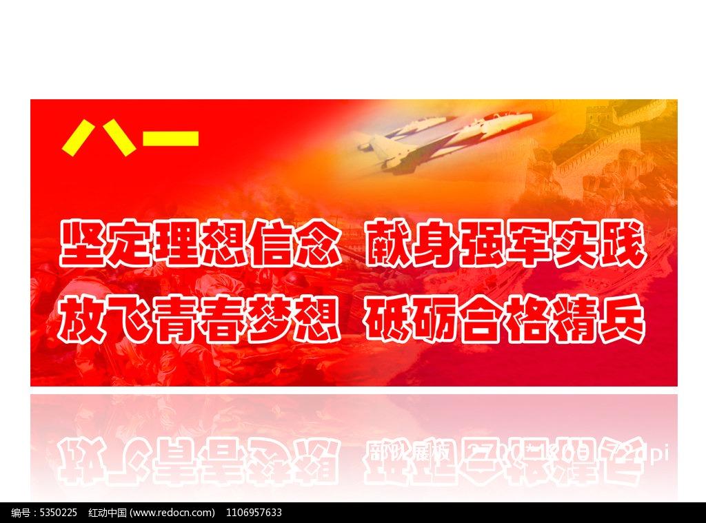 军队训练标语励志宣传展板图片