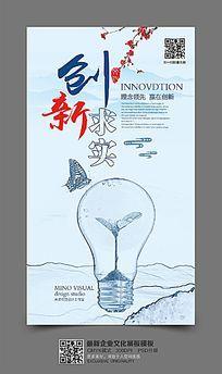 蓝色大气企业文化挂画设计之创新