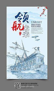 领航未来企业文化宣传海报模板