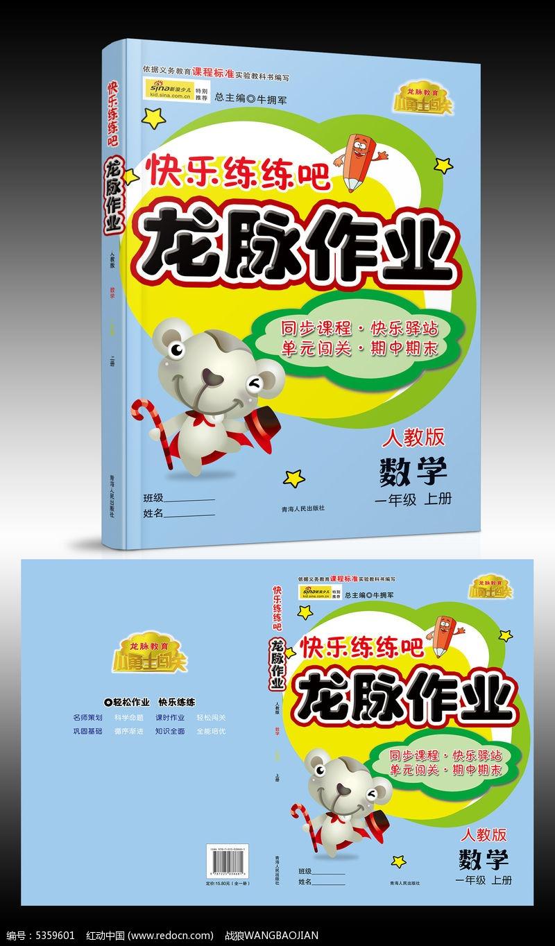 小学 数学 教育 练习 对话框 卡通 帽子 魔术 魔法 小熊 五角星 铅笔 书籍