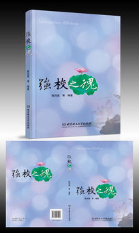 强校之魂书籍画册封面设计