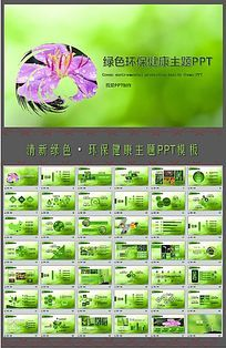 清新绿色环保健康PPT模板