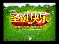 圣诞快乐横版海报
