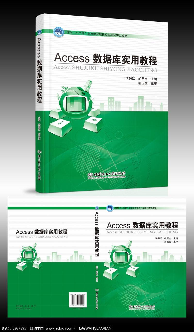 数据库实用教程书籍画册封面设计_画册设计/书顺德包装瓶图片