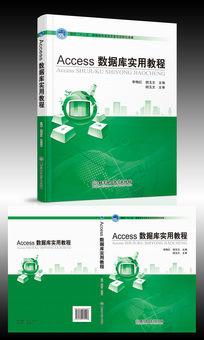 数据库实用教程书籍画册封面设计
