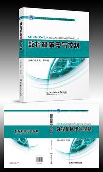 数控机床电气控制书籍画册封面设计