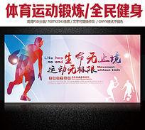 体育运动锻炼展板海报设计