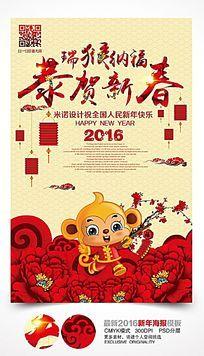 喜庆2016猴年促销海报设计