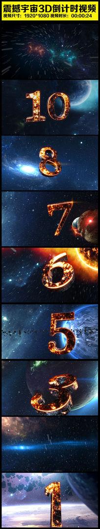 震撼宇宙3D倒计时视频