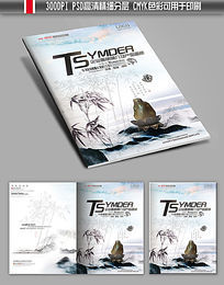 中国风山水意境水墨古典画册封面设计