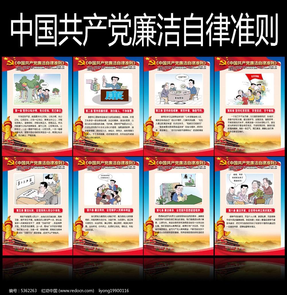 中国共产党廉洁自律准则漫画