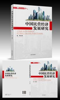 中国民营经济书籍画册封面设计