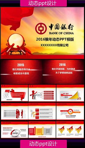 中国银行中行2016年金融理财动态PPT pptx