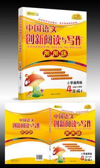 中国语文创新阅读与写作周周练书籍画册封面设计