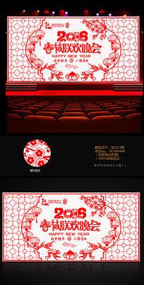 2016猴年春节联欢晚会剪纸