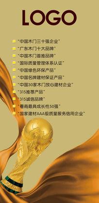 公司企业荣誉奖杯世界杯设计模板