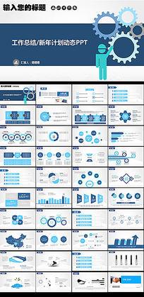 蓝色工作总结工作汇报PPT模板图片下载