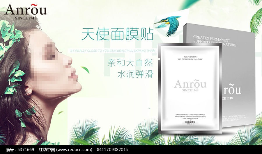 绿色清新面膜化妆品宣传海报设计图片