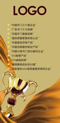 企业荣誉奖杯设计模板