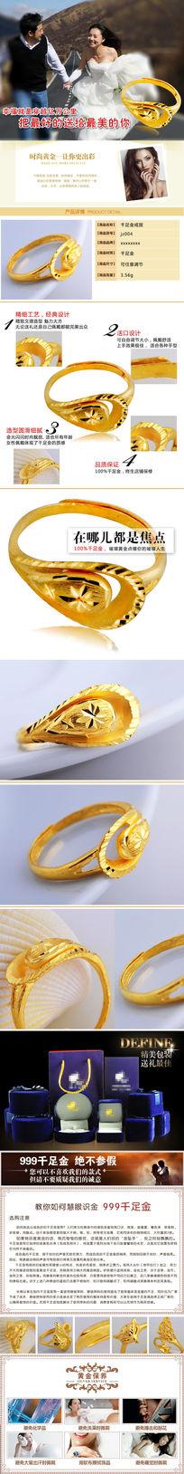 淘宝天猫戒指详情宝贝描述模板