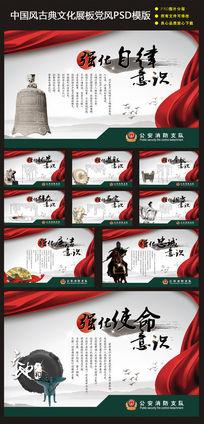 中国风古风古典文化展板党风PSD设计模板