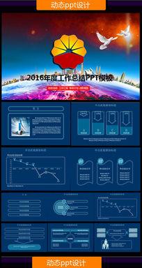 中国石油天然气集团公司ppt动态模板