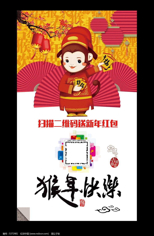 新春快乐 手绘海报