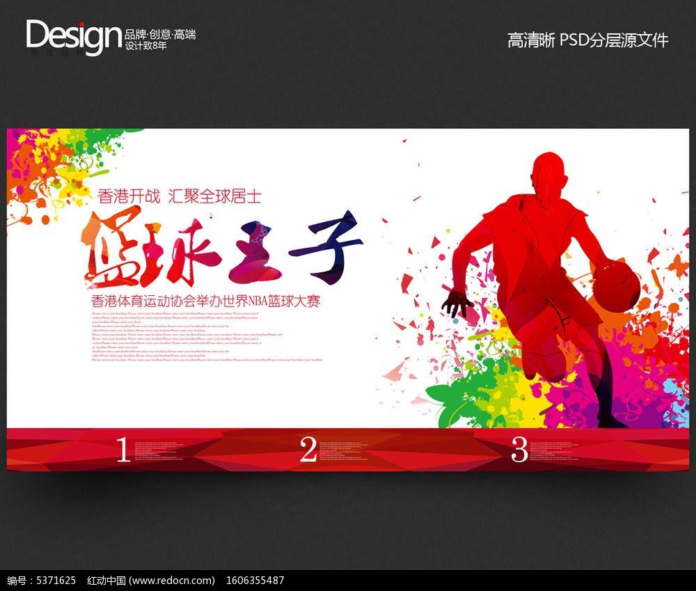 炫彩创意篮球比赛宣传海报设计图片