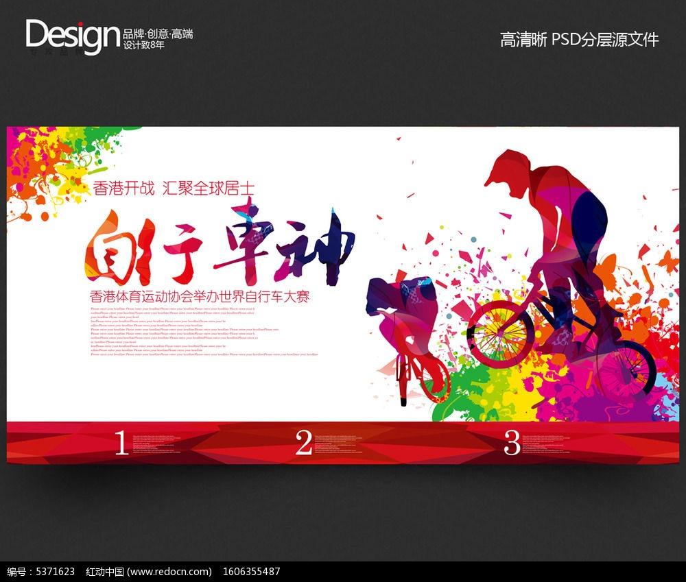 炫彩时尚创意自行车比赛宣传海报图片