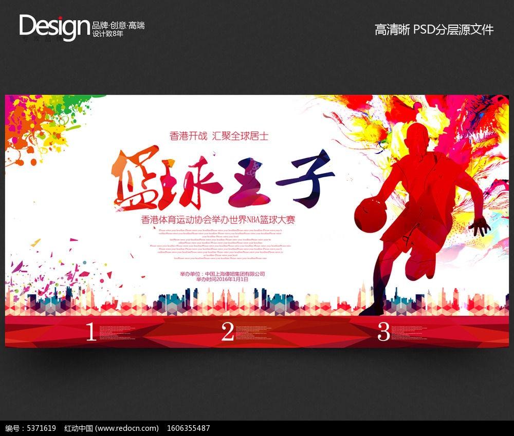 创意篮球比赛宣传海报设计图片