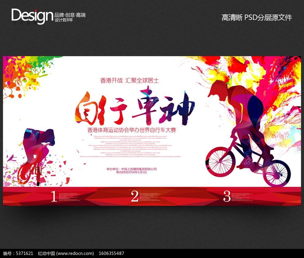 创意自行车比赛宣传海报设计图片