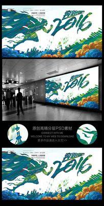动感色彩奔跑吧2016油画海报