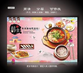 韩国美食海报广告韩国料理海报