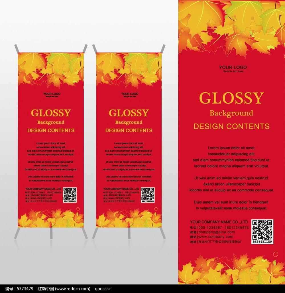 红色枫叶秋季产品商品广告宣传x展架背景psd模板