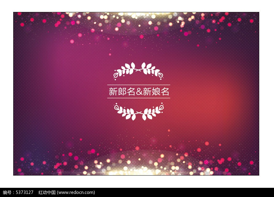 婚礼背景海报  请您分享: 红动网提供活动|会议背景板精品原创素材图片