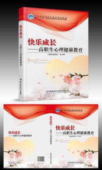 快乐成长高职生心理健康教育书籍画册封面设计