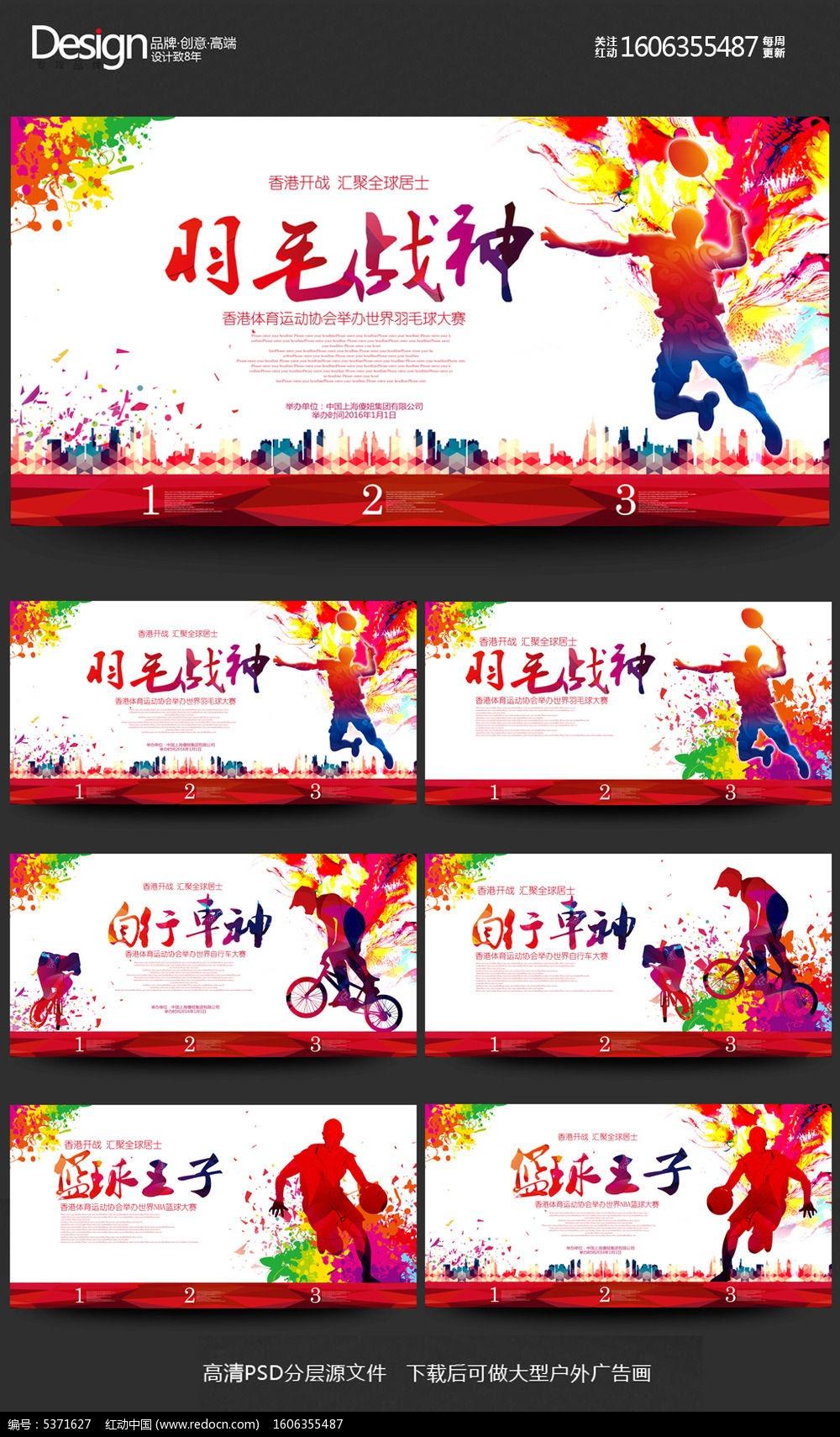 体育人物海报_体育运动人物标志小学生集体