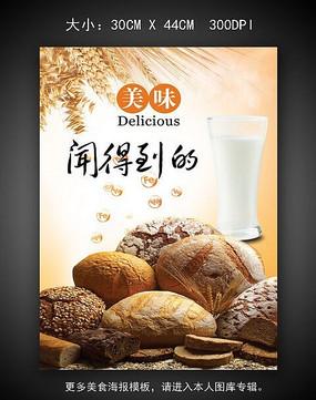牛奶面包海报食堂文化展板海报