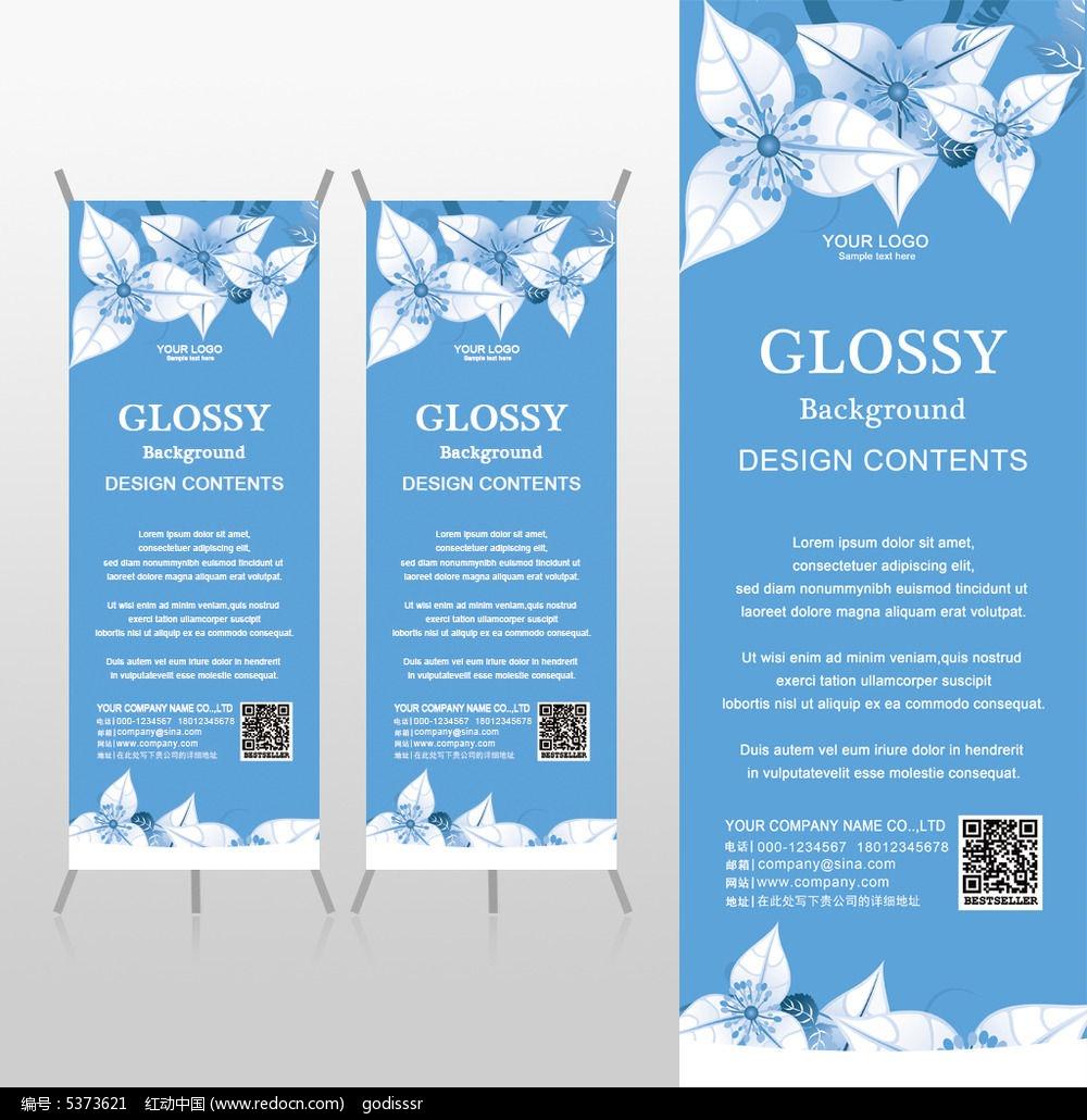 唯美花卉艺术美容服饰x展架背景psd模板