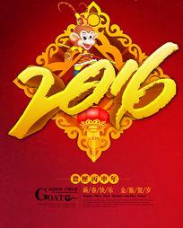 中国风2016猴年新春快乐海报背景图