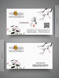 中国风简洁高雅名片