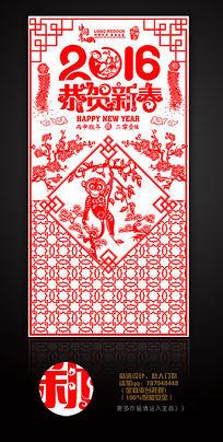 2016恭贺新春创意剪纸海报设计