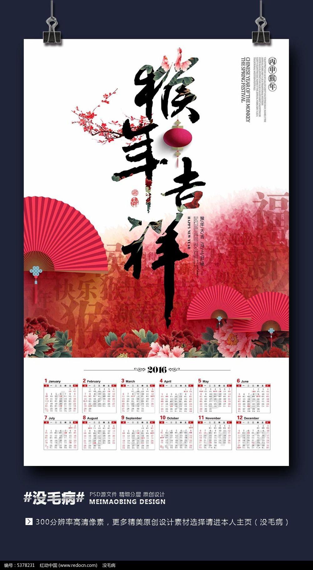 2016猴年挂历日历年历psd模板图片